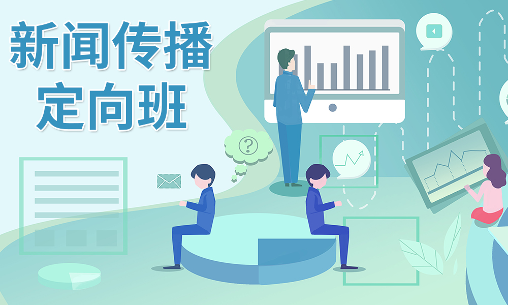杭州跨考新闻传播定向班