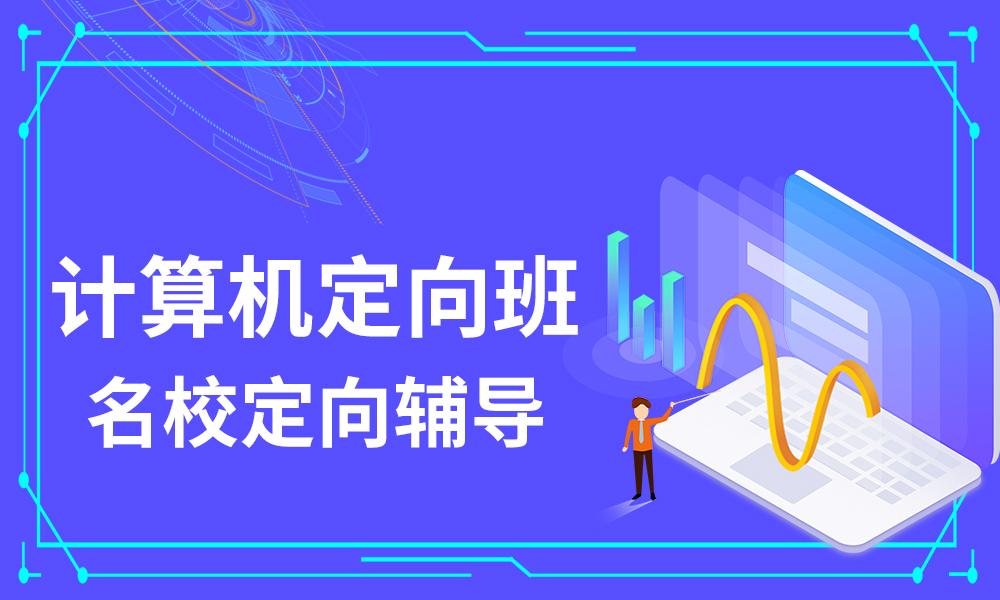 杭州跨考计算机定向班