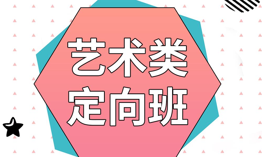 杭州跨考艺术类定向班