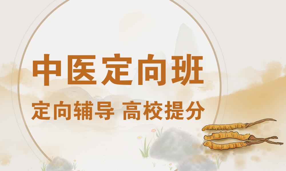 杭州跨考中医定向班