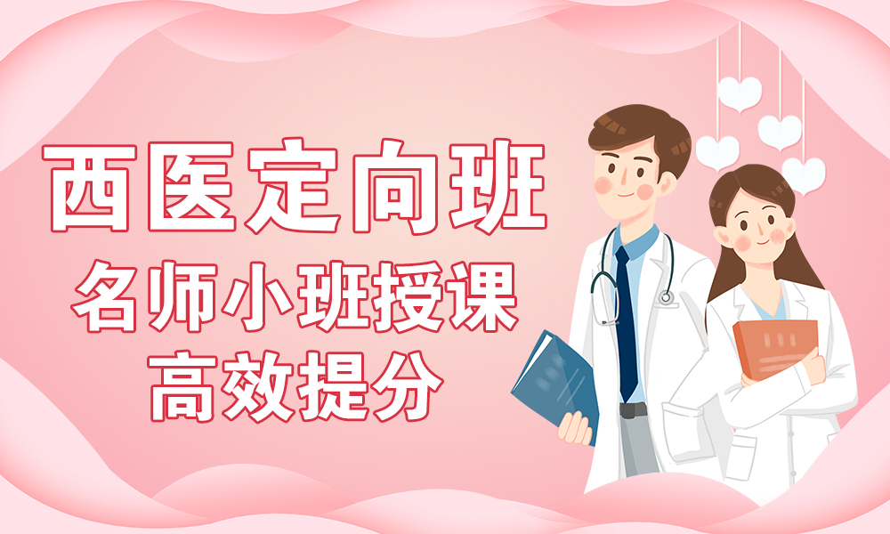 杭州跨考西医定向班