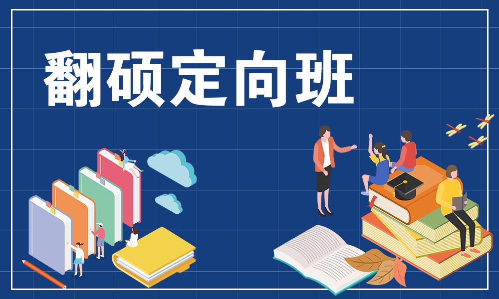 杭州跨考翻硕定向班