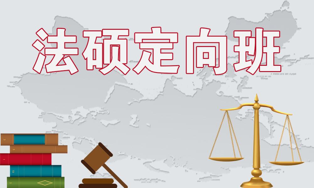 杭州跨考法硕定向班