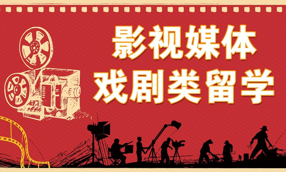杭州ACG影视媒体戏剧类留学