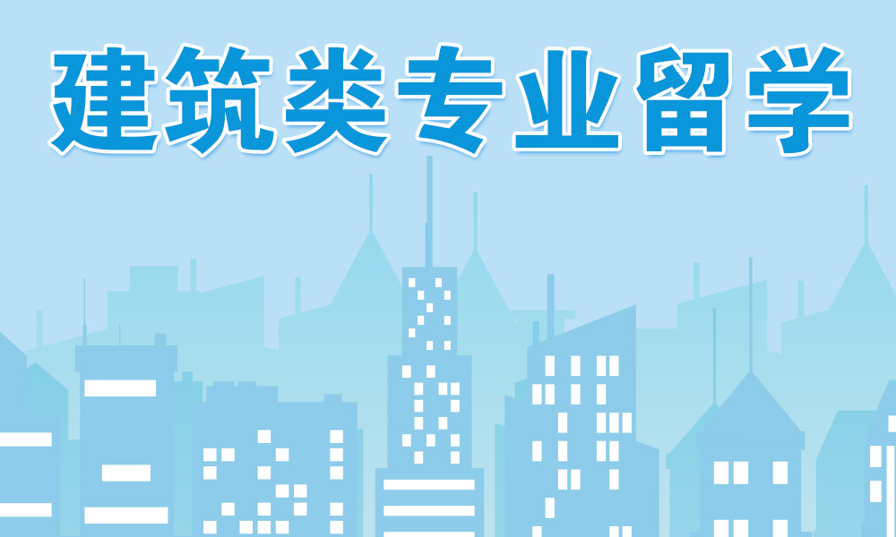 杭州ACG建筑类专业留学