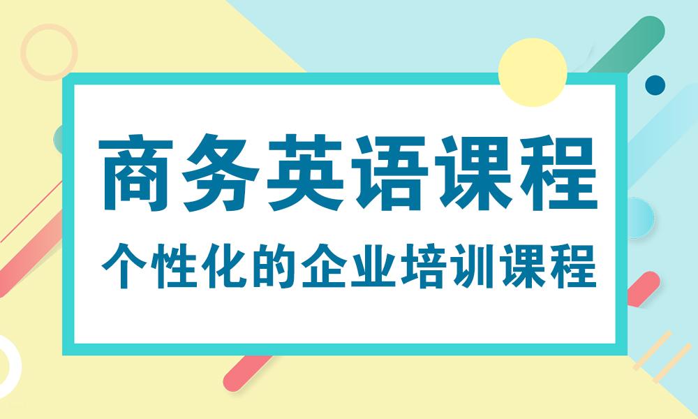 杭州汉普森商务英语课程