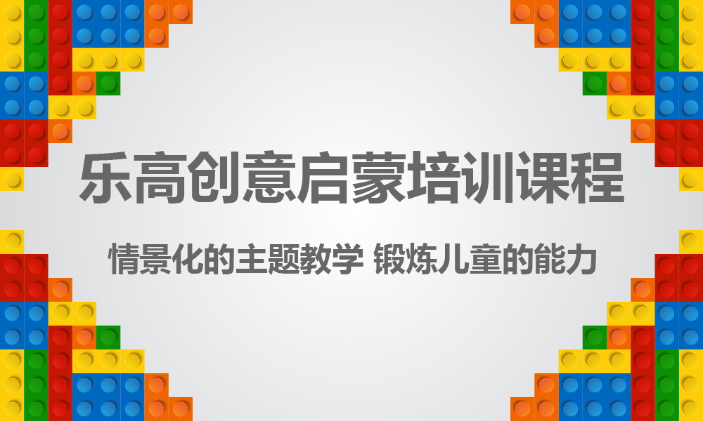 杭州童程童美乐高创意启蒙课程