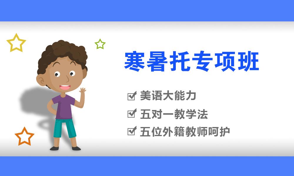 杭州凯顿美语寒暑托专项班