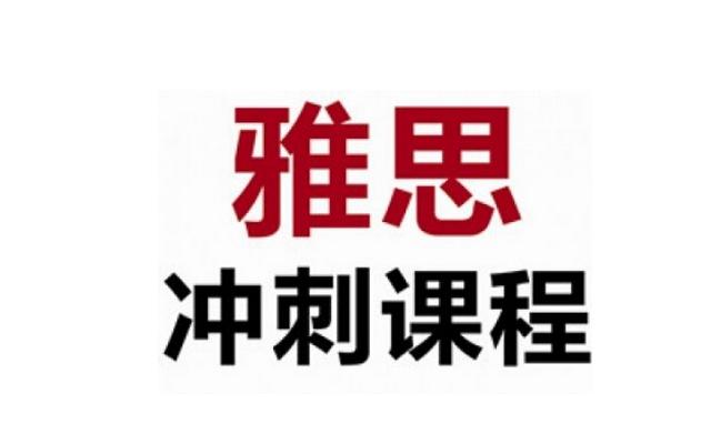 北京雅思七分培训