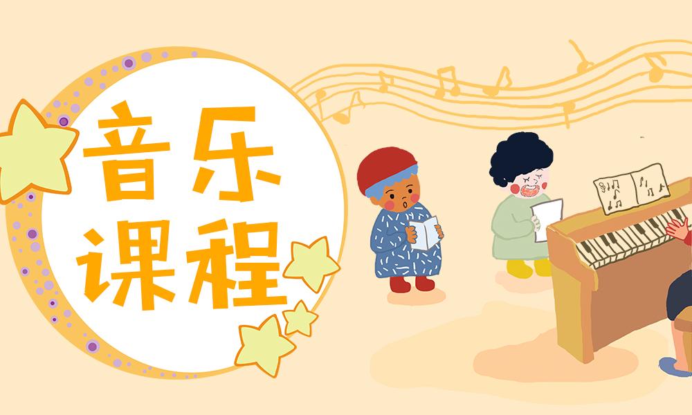 杭州金宝贝音乐课程