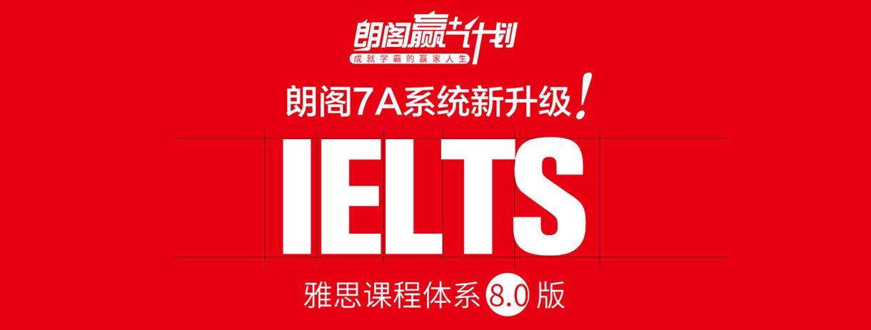 杭州朗阁教育