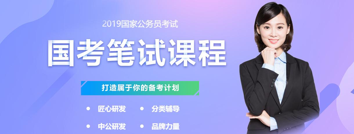 杭州中公教育