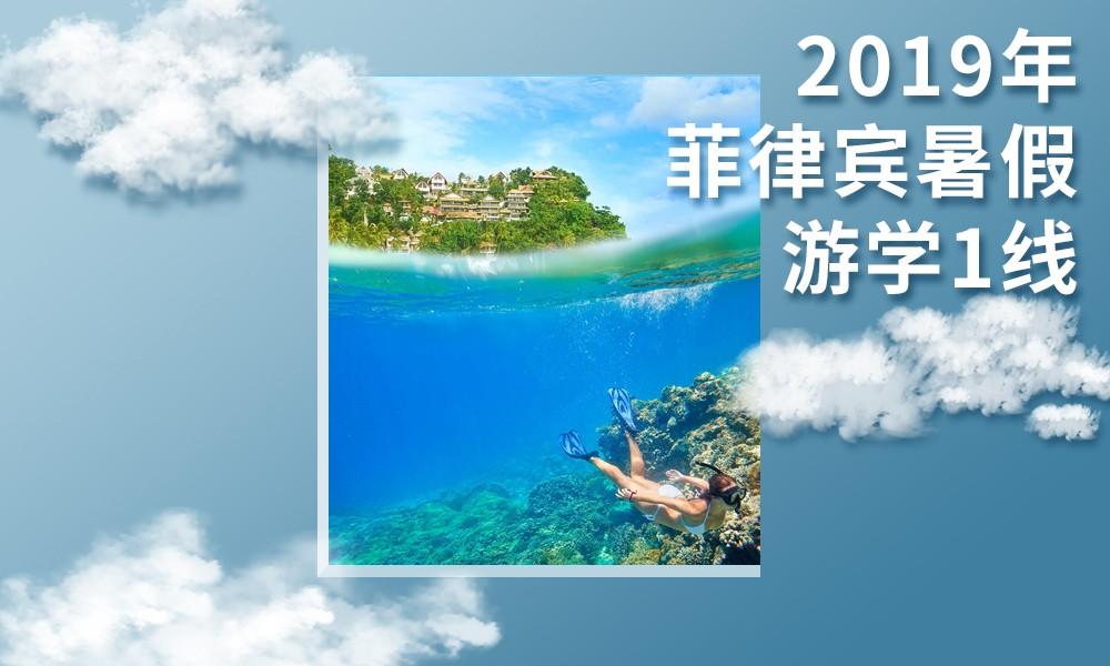 2019年菲律宾暑假游学1线