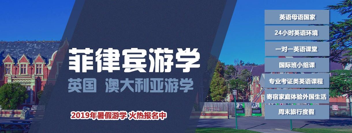 广州比顿国际游学