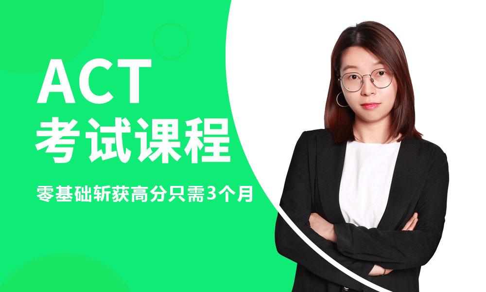 广州新通ACT考试课程
