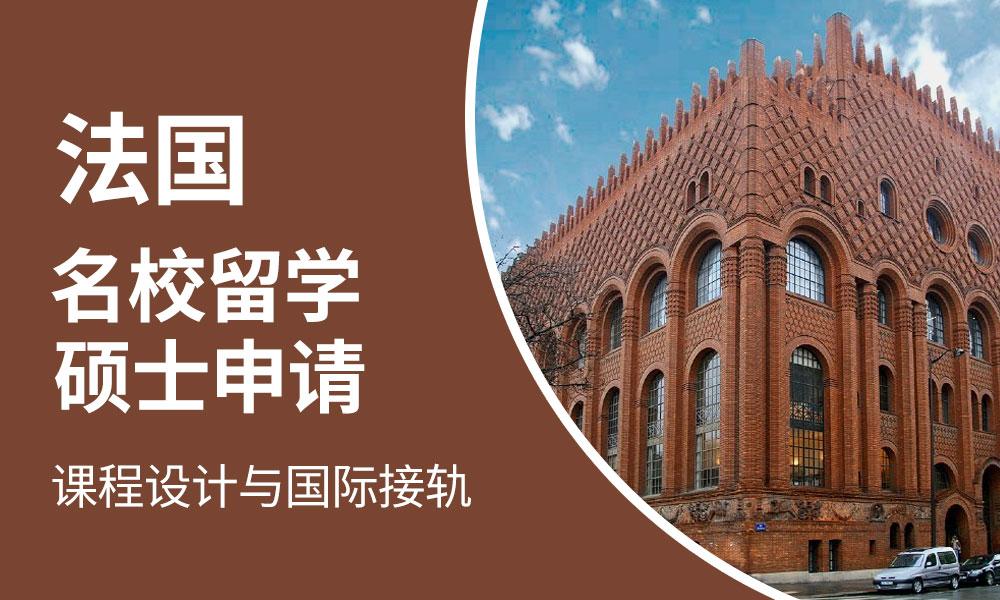 广州新通法国硕士留学申请