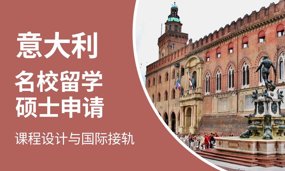 广州新通意大利硕士留学申请