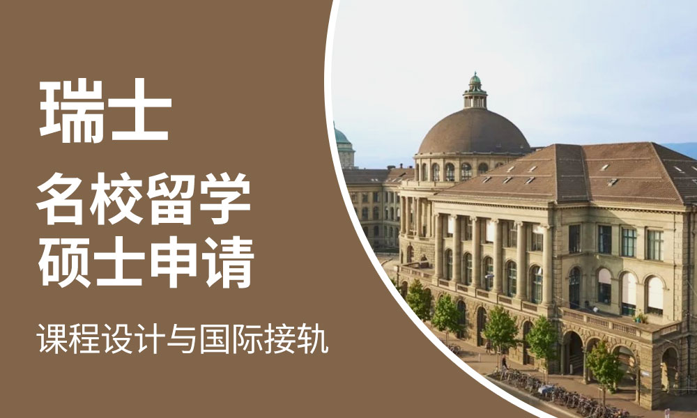 广州新通瑞士硕士留学申请