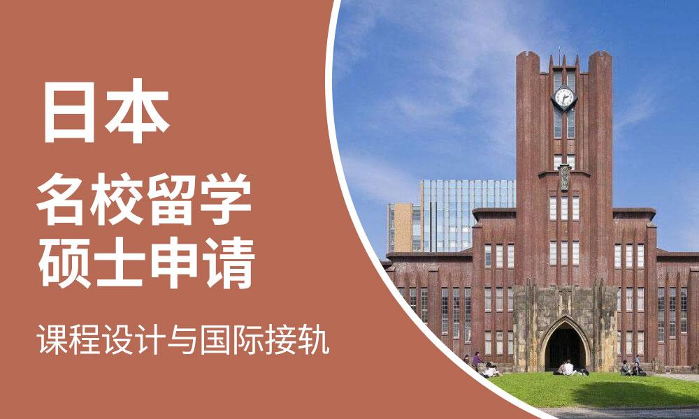 广州新通日本名校硕士申请
