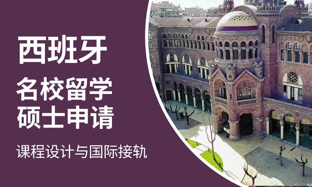 广州新通西班牙硕士留学申请