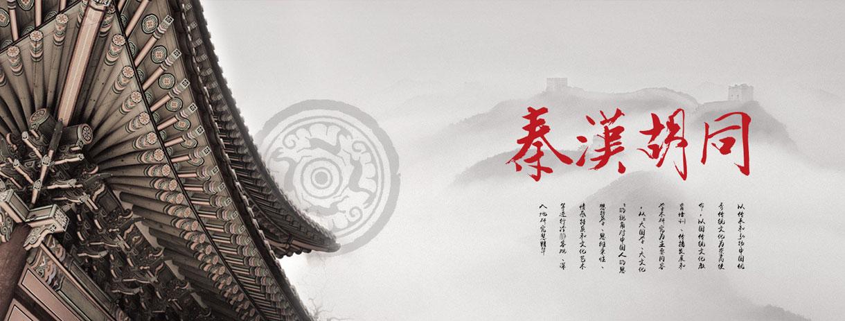 广州秦汉胡同国学