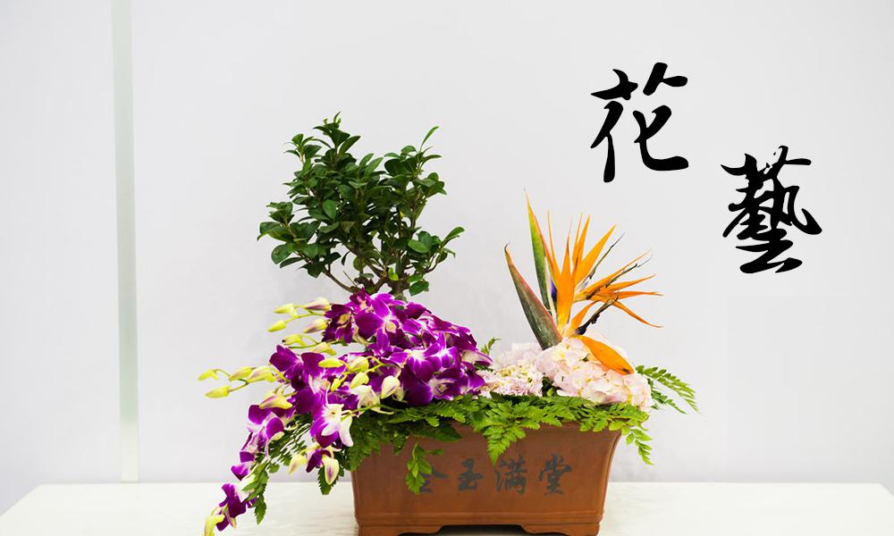 广州秦汉胡同花艺培训课