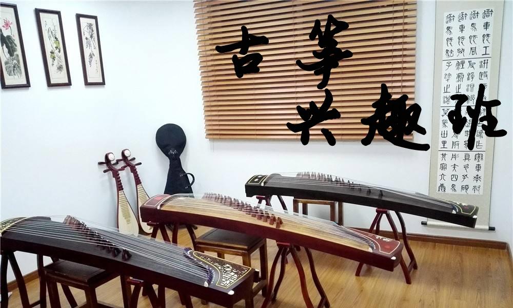 广州秦汉胡同古筝培训课