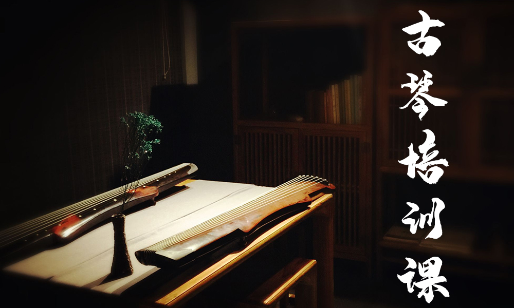 广州秦汉胡同古琴培训课