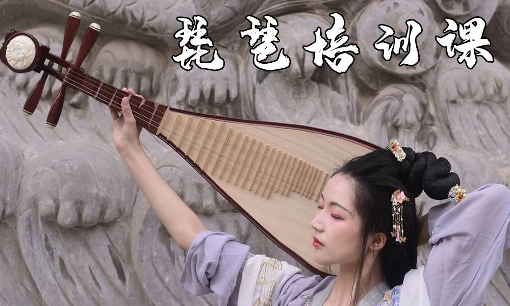 广州秦汉胡同琵琶培训课