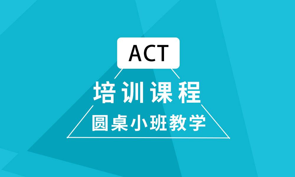 广州朗阁ACT培训课程