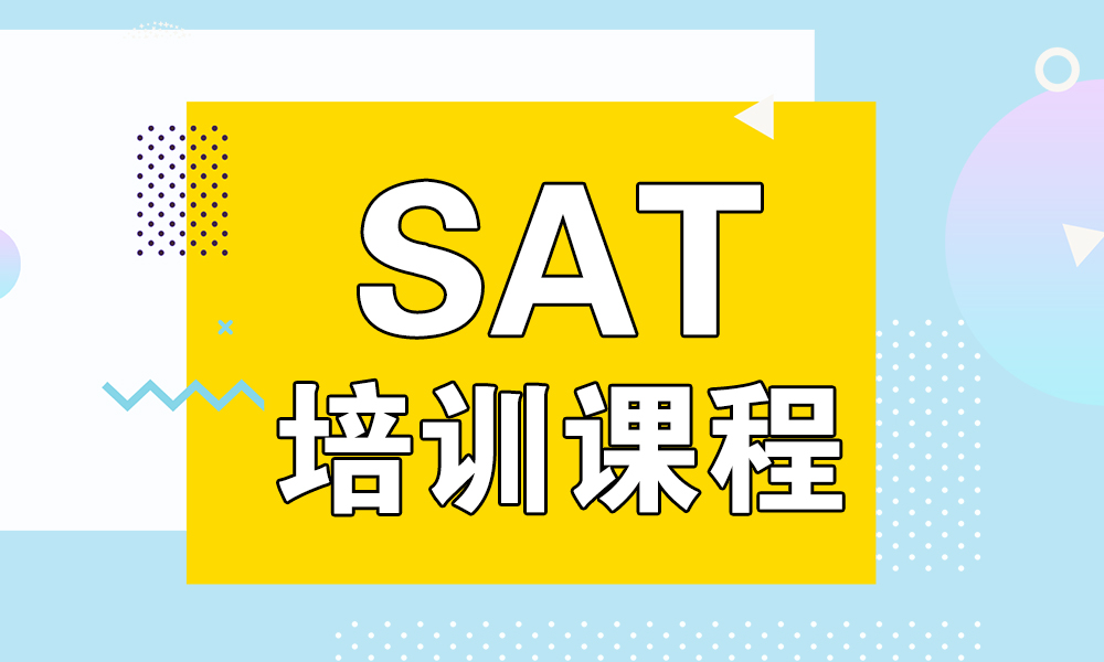 广州环球SAT培训课程