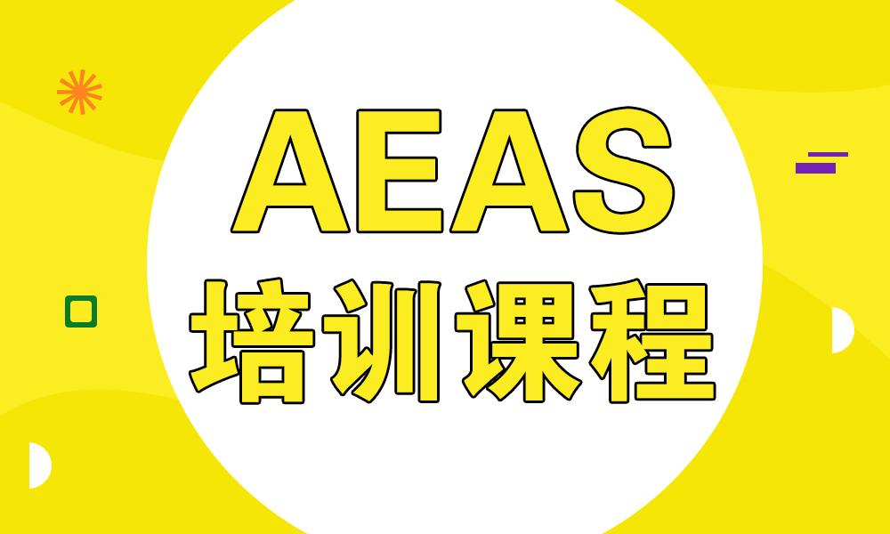广州环球AEAS培训课程