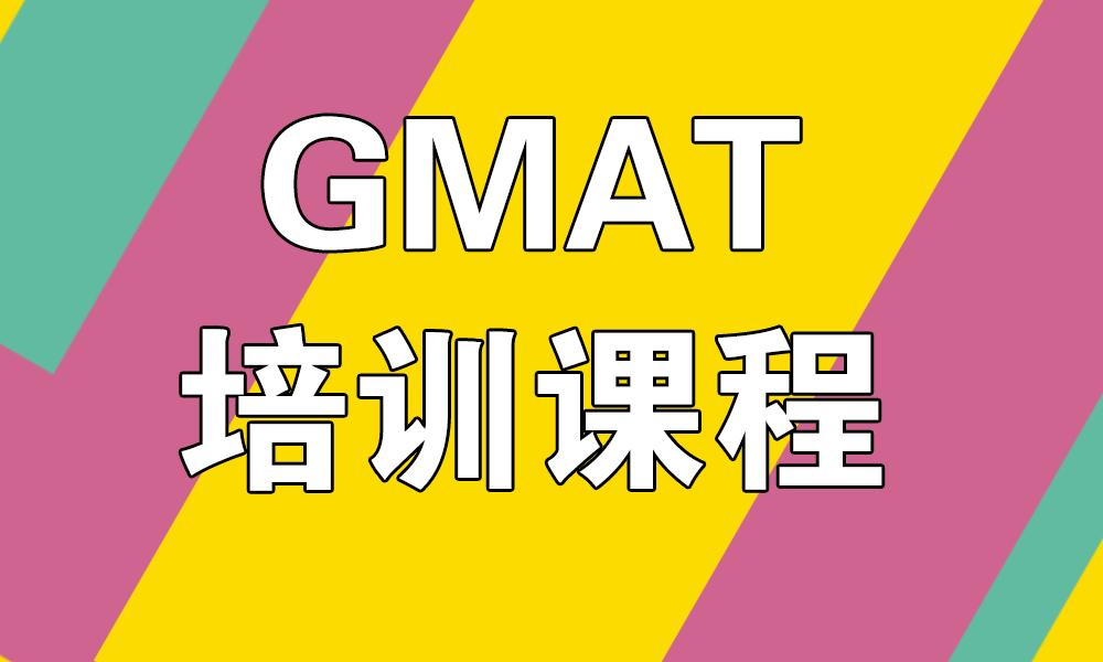 广州环球GMAT培训课程