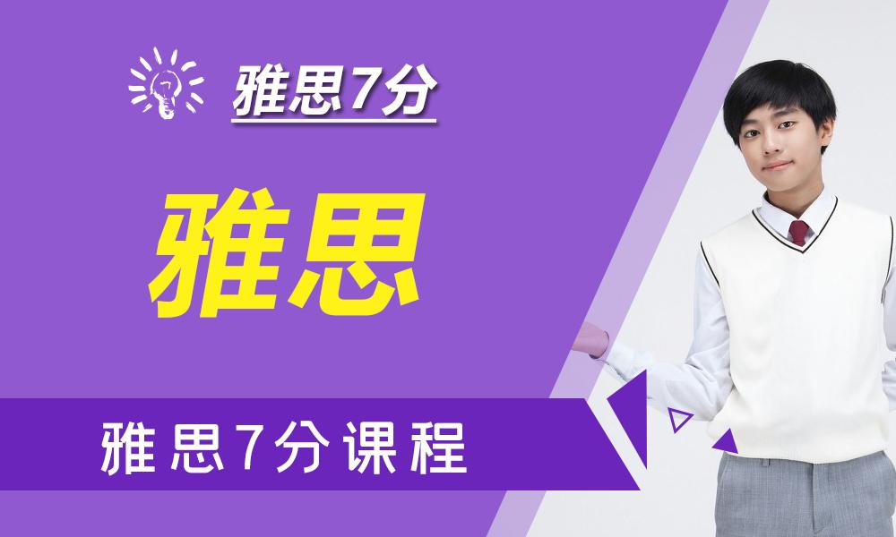 广州环球雅思7分课程