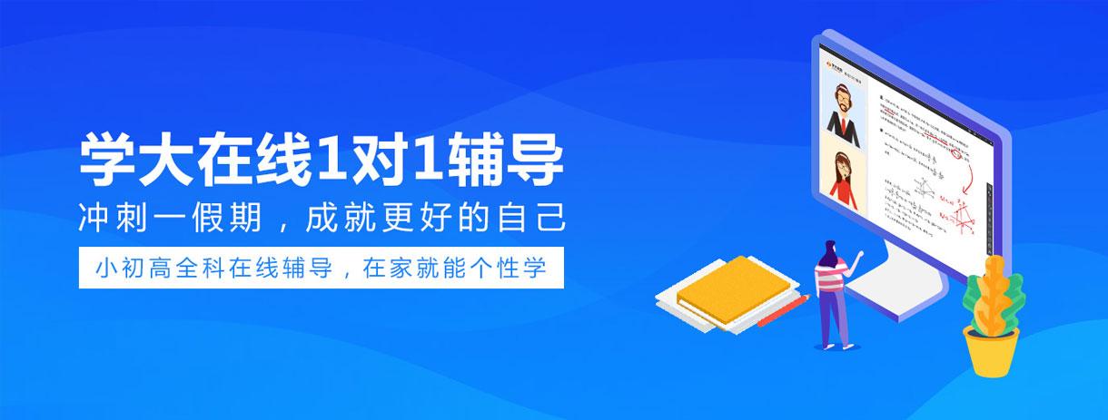 广州学大教育