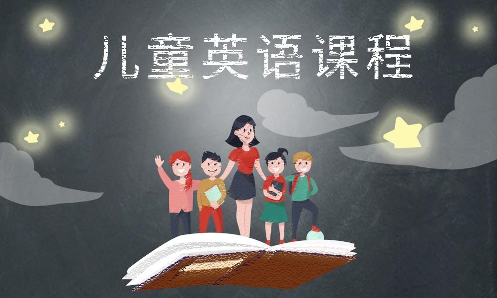 广州瑞思儿童英语课程