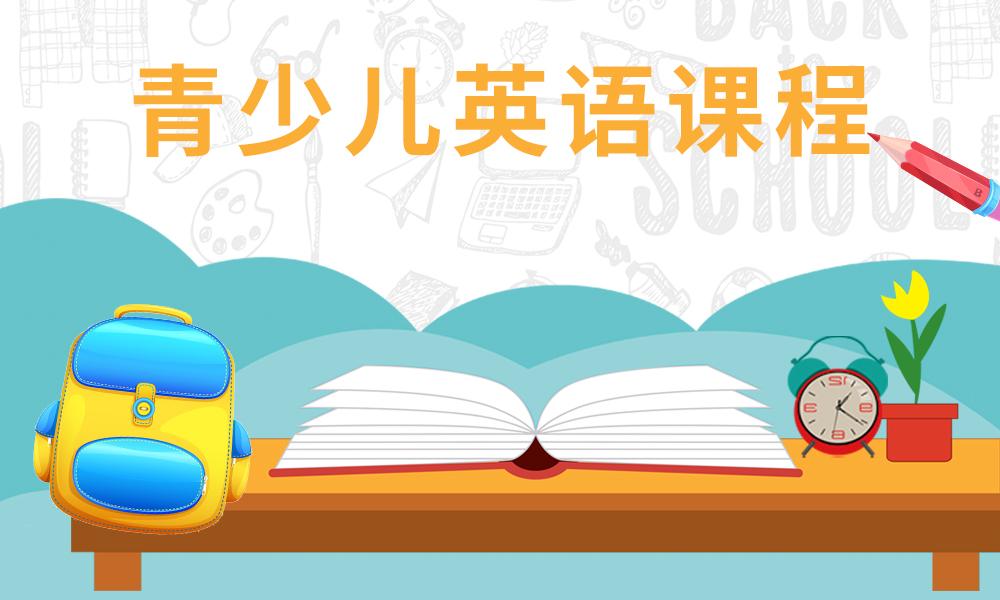 广州瑞思青少儿英语课程