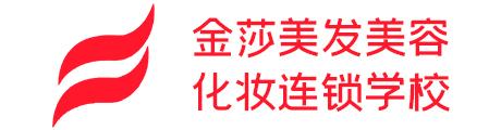 苏州金莎美发美容化妆连锁学校Logo