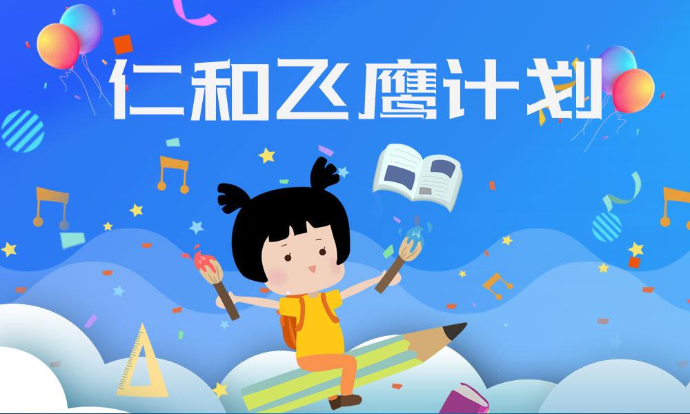 广州仁和飞鹰计划