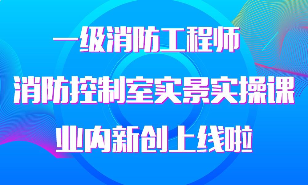 广州优路一级消防工程师课程