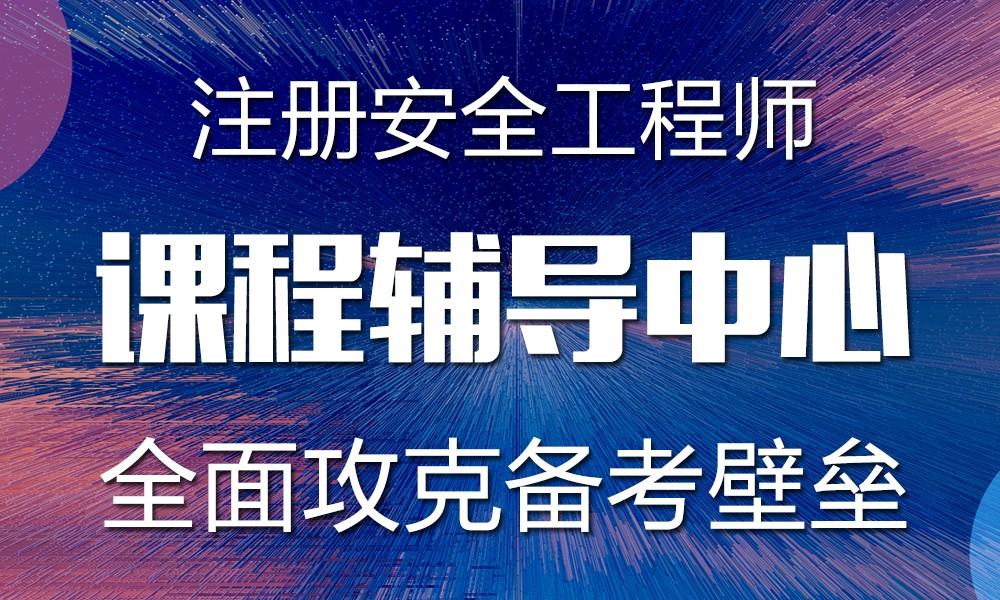 广州优路注册安全工程师课程