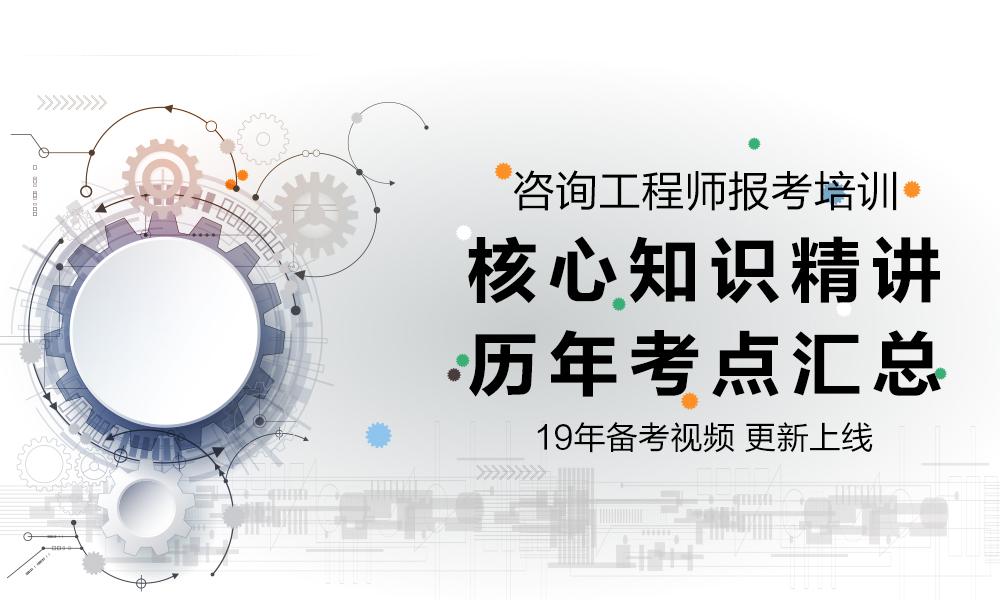 广州优路咨询工程师考试课程