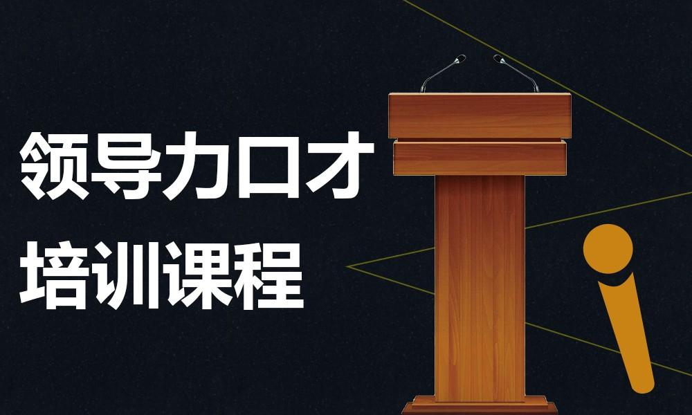 杭州新励成领导力口才培训课程