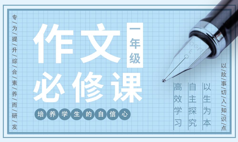 杭州阳光喔一年级作文必修课