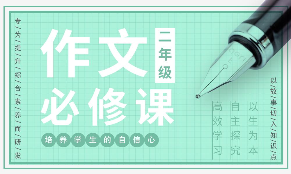 杭州阳光喔二年级作文必修课