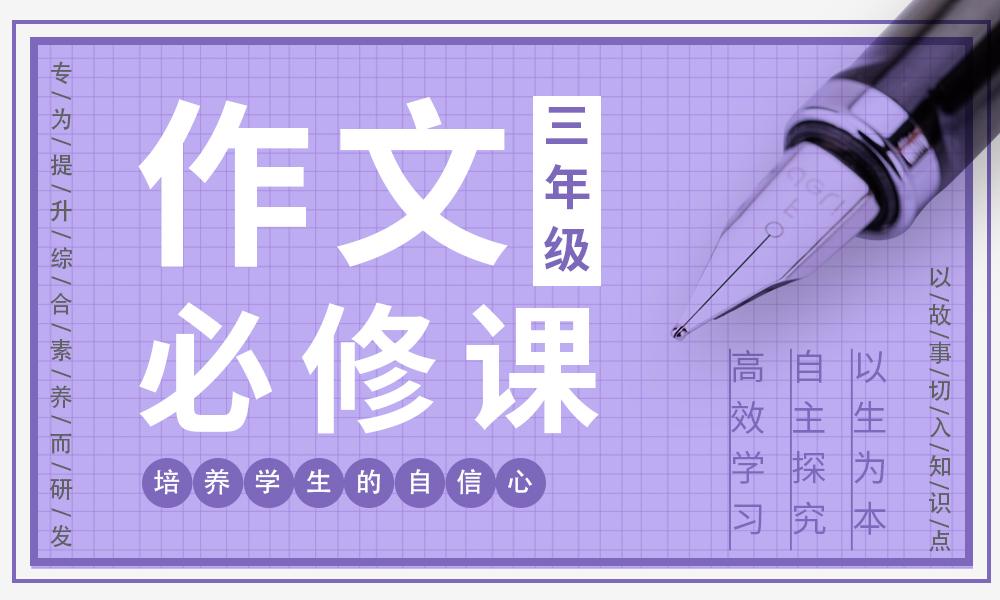 杭州阳光喔三年级作文必修课