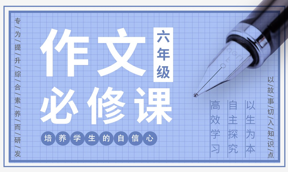 杭州阳光喔六年级作文必修课