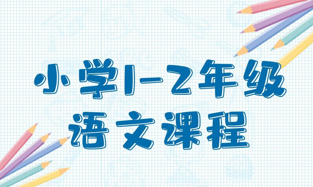 广州京翰小学1-2年级语文课程