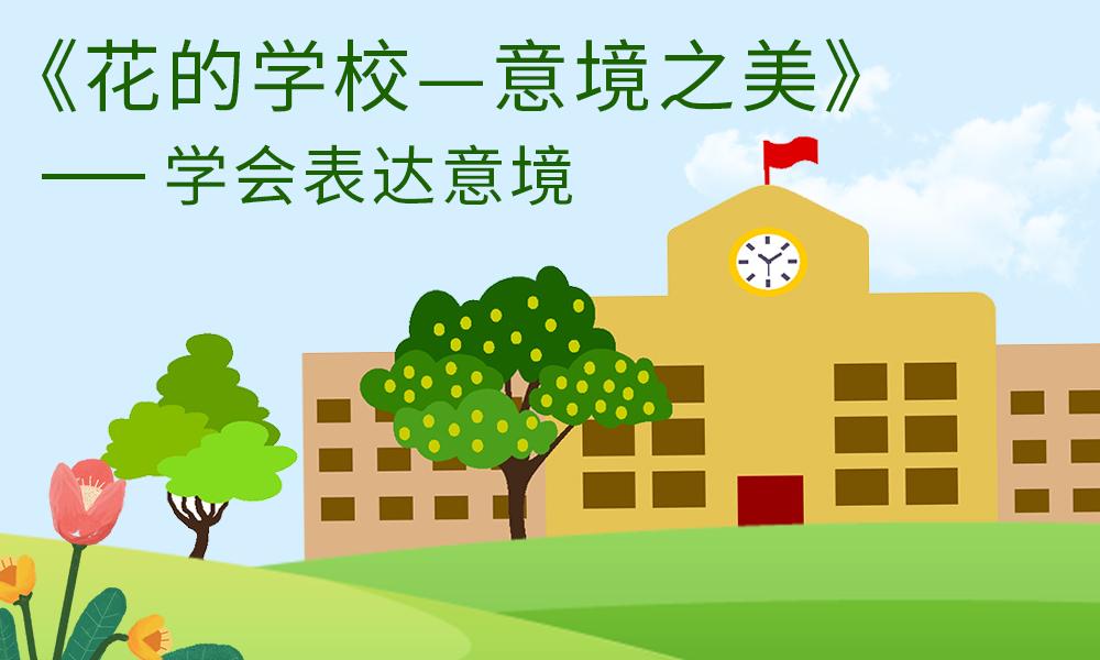 杭州阳光喔《花的学校—意境之美》