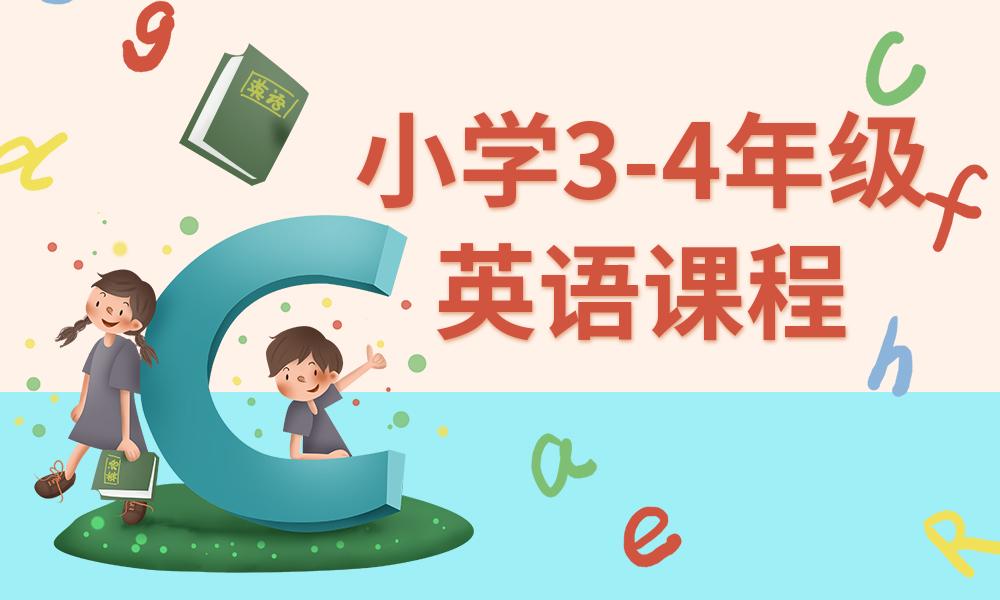 广州京翰小学3-4年级英语课程